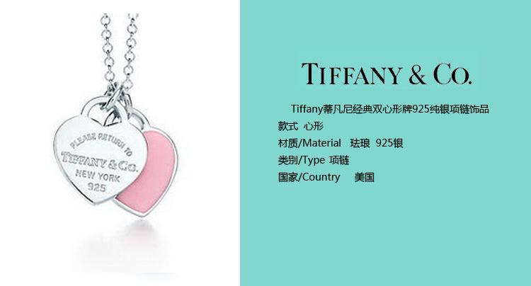 时尚 蒂芙尼/宝贝双心的反面:一粒纯银的的反面有刻有TIFFANY公司的LOGO,...