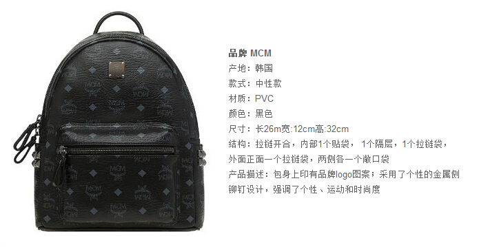 MCM MCM 中性款式 黑色侧排铆钉 PVC小号经典款双肩包背包