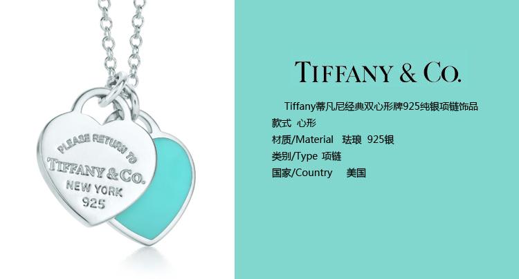 时尚 蓝色 蒂芙尼/宝贝双心的反面:一粒纯银的的反面有刻有TIFFANY公司的LOGO,...