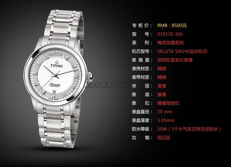 超低价梅花titoniairmaste系列机械男士手表93933s图片