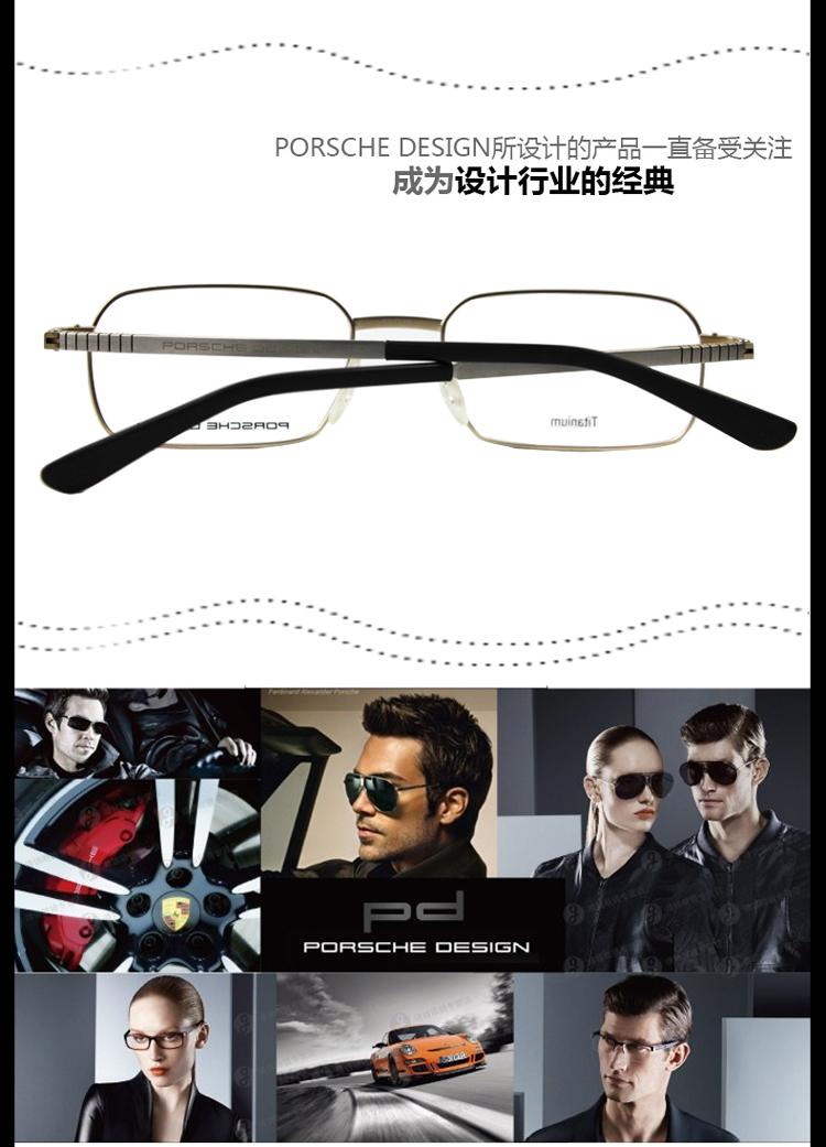 正品清仓porsche/保时捷镜架 男眼镜架男男眼镜框近视眼镜架p8009