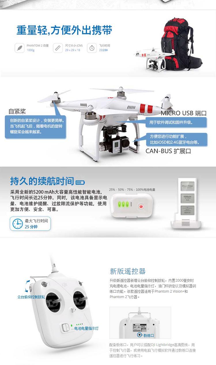 大疆dji phantom精灵2四轴航拍飞行器遥控无人飞机支持