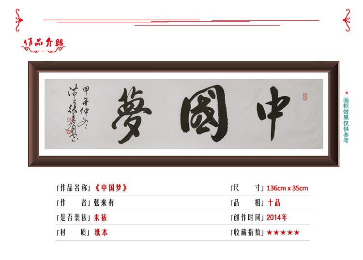 张来有 《中国梦》书法 行书